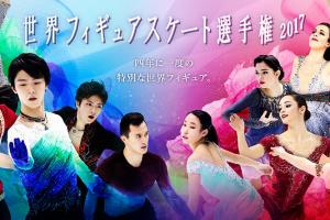『世界フィギュアスケート選手権2017』動画でもう一度 羽生結弦の演技を見る方法