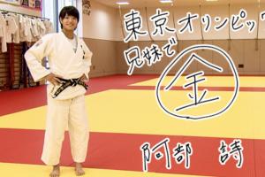 阿部詩【柔道】家族や高校・大学を調査!東京五輪でメダル獲得へ